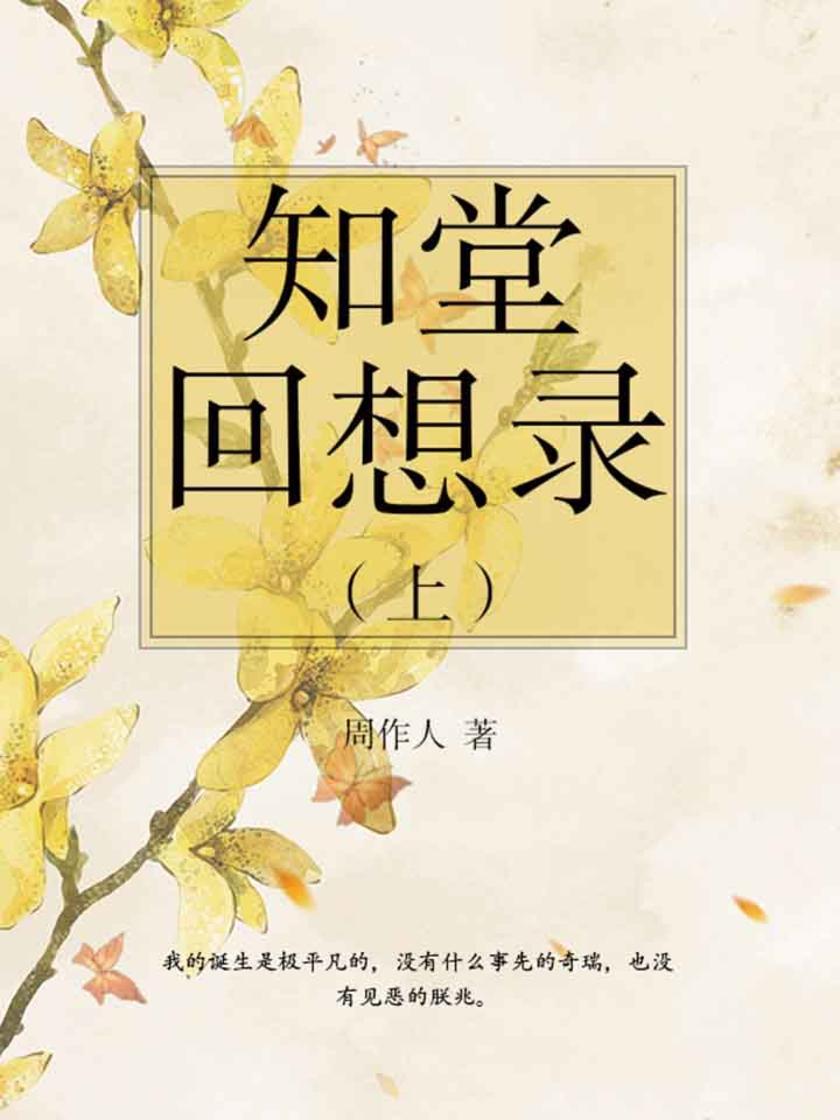 周作人经典作品:知堂回想录(上)
