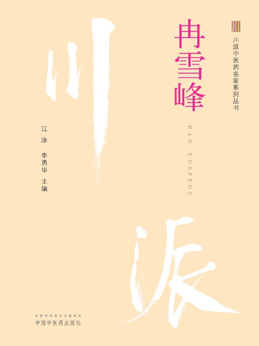 川派中医药名家系列丛书. 冉雪峰