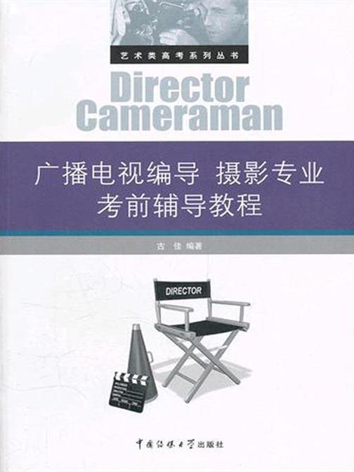 广播电视编导摄影专业考前辅导教程