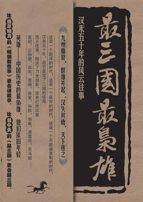 三国, 枭雄:汉末五十年的风云往事