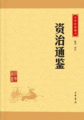资治通鉴——中华经典藏书(升级版)