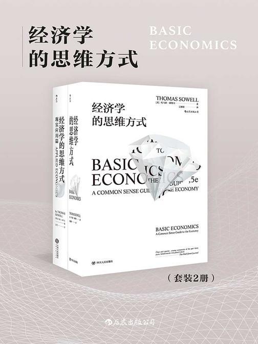经济学的思维方式(套装共2册)