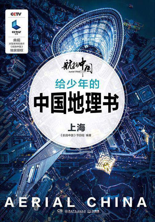 航拍中国 给少年的中国地理书·上海