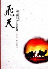 飞天 半月刊 2011年12期(电子杂志)(仅适用PC阅读)