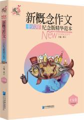 新概念作文十六年纪念版精华范本(才女卷)(试读本)