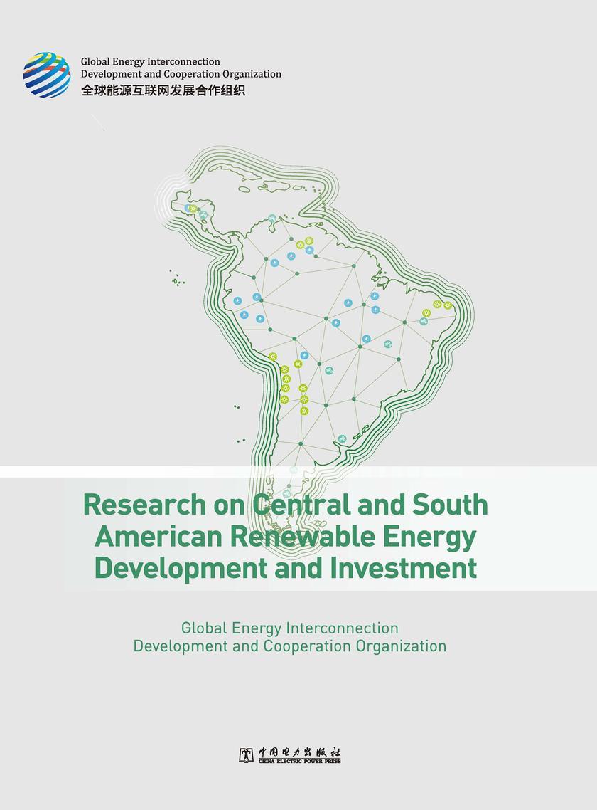 中南美洲清洁能源开发与投资研究(英文)