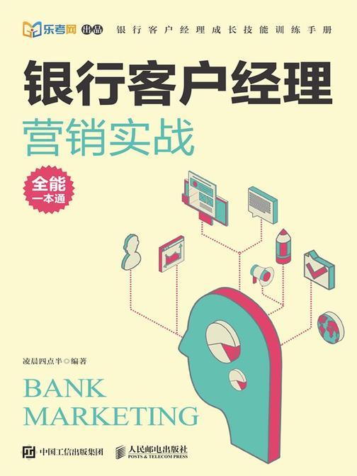 银行客户经理营销实战全能一本通