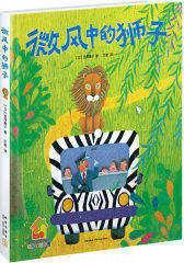 暖房子绘本馆:微风中的狮子(精装)(试读本)