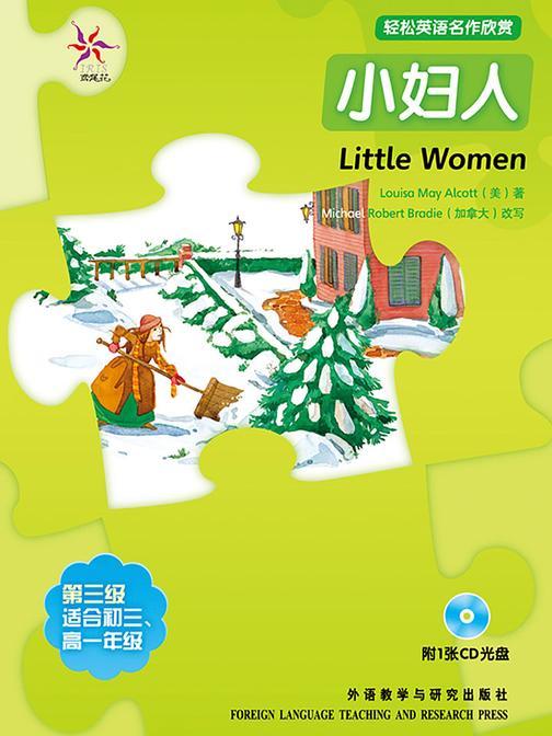 小妇人(轻松英语名作欣赏-中学版)(3级下)