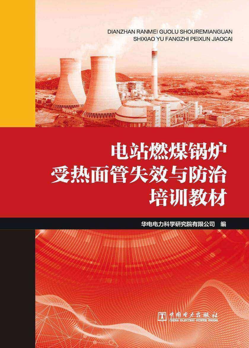 电站燃煤锅炉受热面管失效与防治培训教材