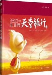 丑丑鸭天堂旅行:死亡岛(试读本)