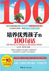 培养优秀孩子的100句话(仅适用PC阅读)