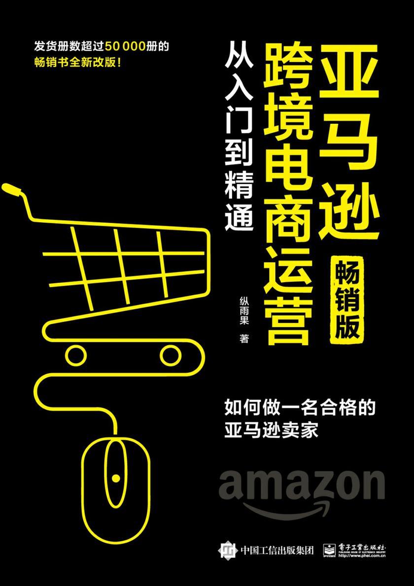 亚马逊跨境电商运营从入门到精通(畅销版):如何做一名合格的亚马逊卖家