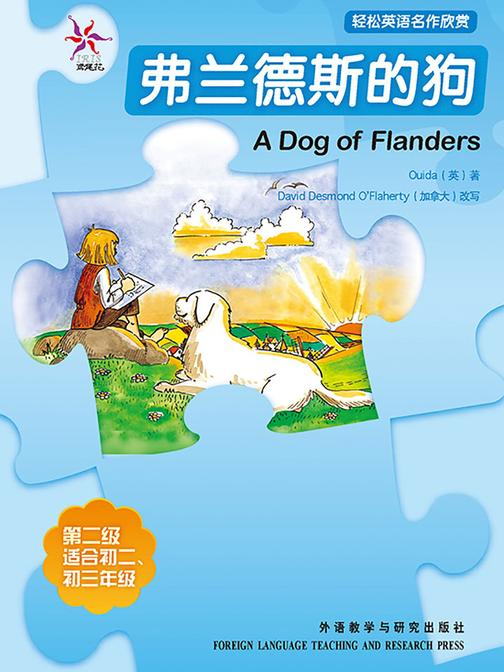 弗兰德斯的狗(轻松英语名作欣赏-中学版)(2级上)
