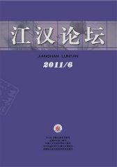 江汉论坛 月刊 2011年06期(电子杂志)(仅适用PC阅读)