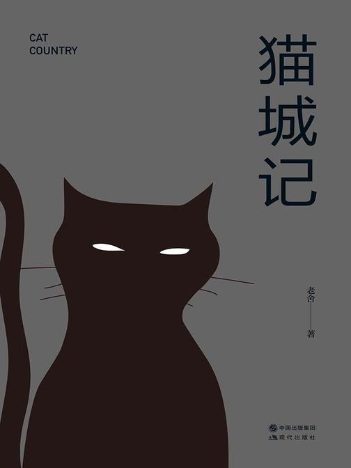 """猫城记(老舍长女""""舒济""""授权版本)"""