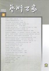 艺术百家 双月刊 2011年03期(电子杂志)(仅适用PC阅读)