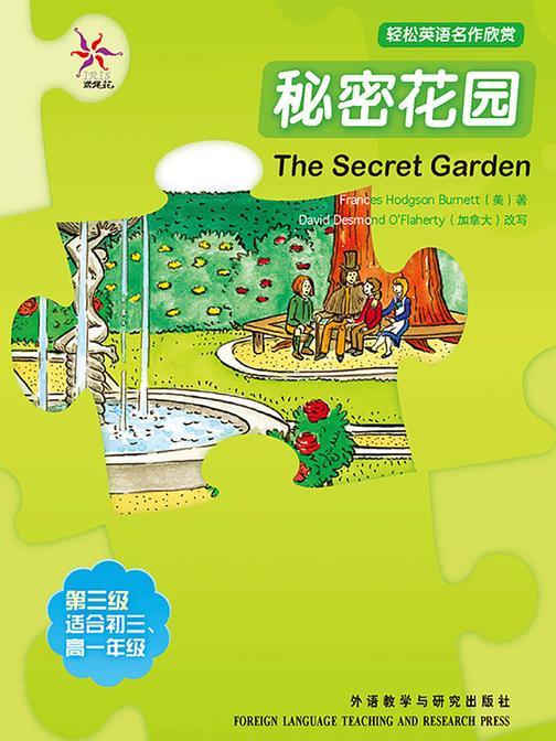秘密花园(轻松英语名作欣赏-中学版)(3级上)
