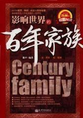 影响世界的百年家族(仅适用PC阅读)