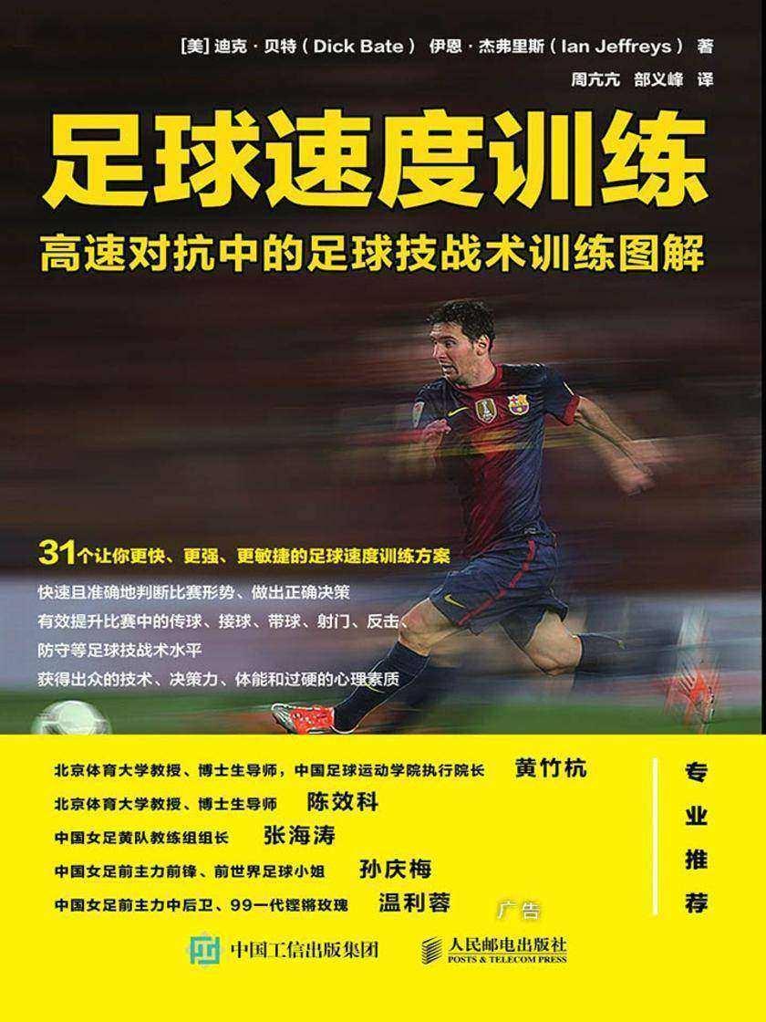 足球速度训练:高速对抗中的足球技战术训练图解