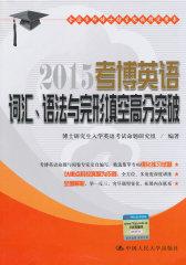 2015考博英语词汇、语法与完形填空高分突破(试读本)