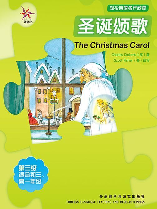 圣诞颂歌(轻松英语名作欣赏-中学版)(3级上)