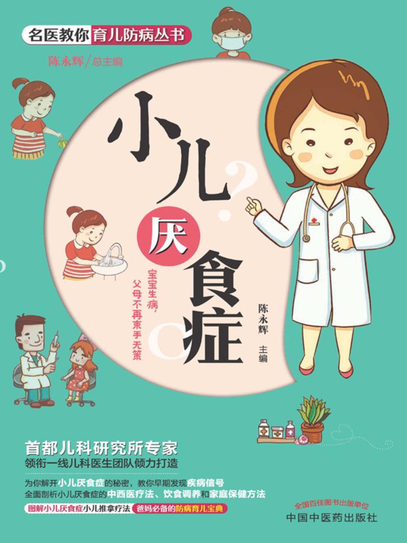 名医教你育儿防病丛书:小儿厌食症