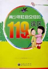 青少年社会交往的119个误区(仅适用PC阅读)