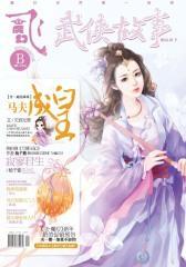 飞魔幻(2014年1月下旬刊)(电子杂志)