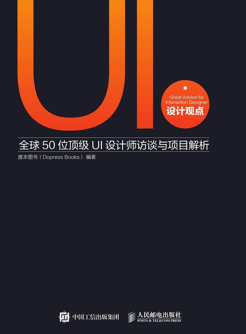 UI设计观点 全球50位顶级UI设计师访谈与项目解析