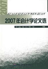 2007年会计学论文选(仅适用PC阅读)