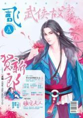 飞魔幻(2014年2月中旬刊)(电子杂志)