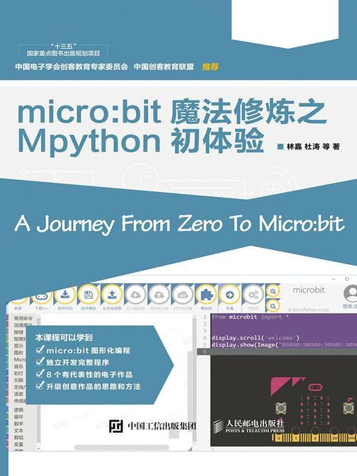 micro:bit魔法修炼之Mpython初体验