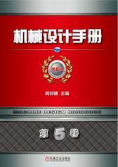 机械设计手册  第6版 第5卷