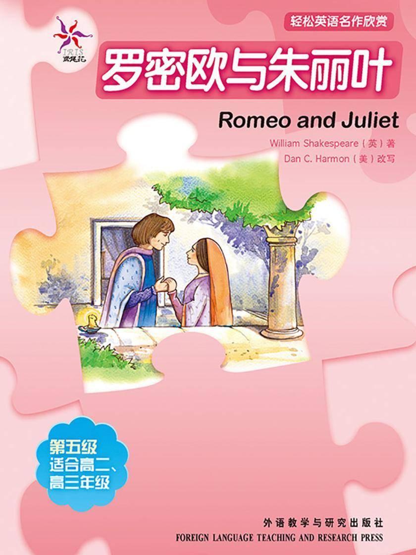 罗密欧与朱丽叶(轻松英语名作欣赏-中学版)(5级上)
