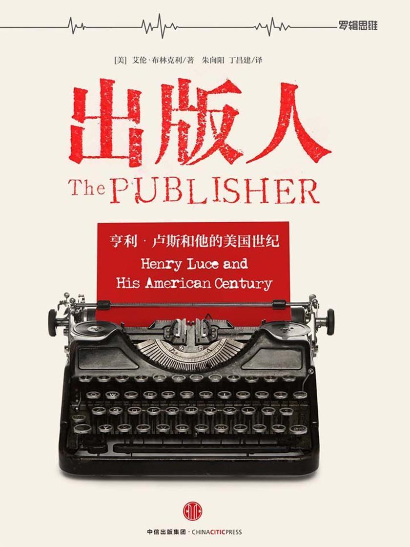 出版人:亨利·卢斯和他的美国世纪