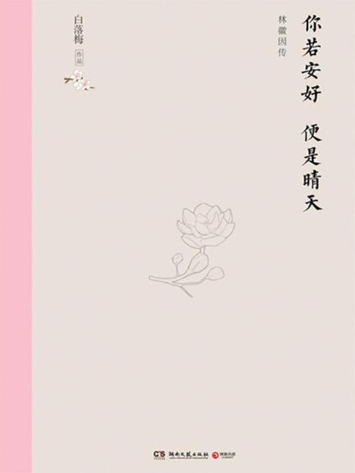你若安好 便是晴天:林徽因传(精装)