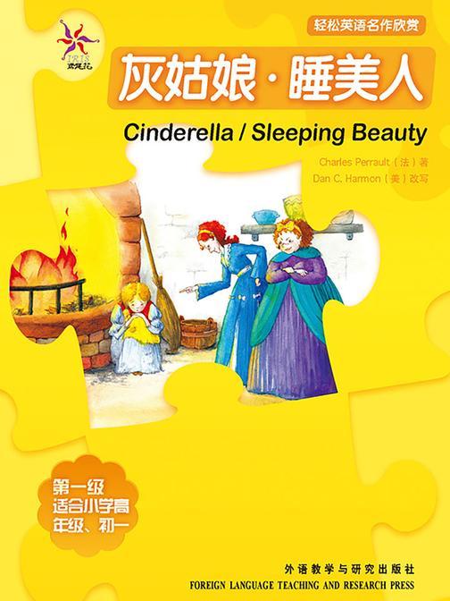 灰姑娘·睡美人(轻松英语名作欣赏-中学版)(1级下)