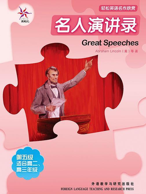 名人演讲录(轻松英语名作欣赏-中学版)(5级上)