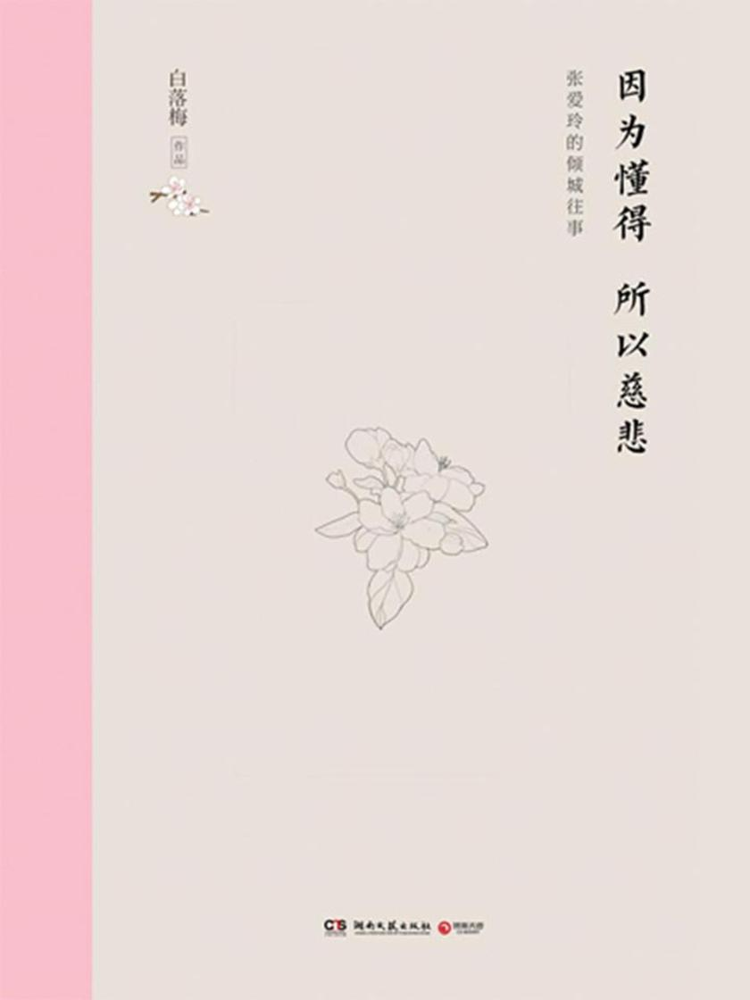 因为懂得 所以慈悲:张爱玲传(精装)
