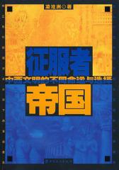 征服者帝国-中西文明的不同命运与选择(试读本)
