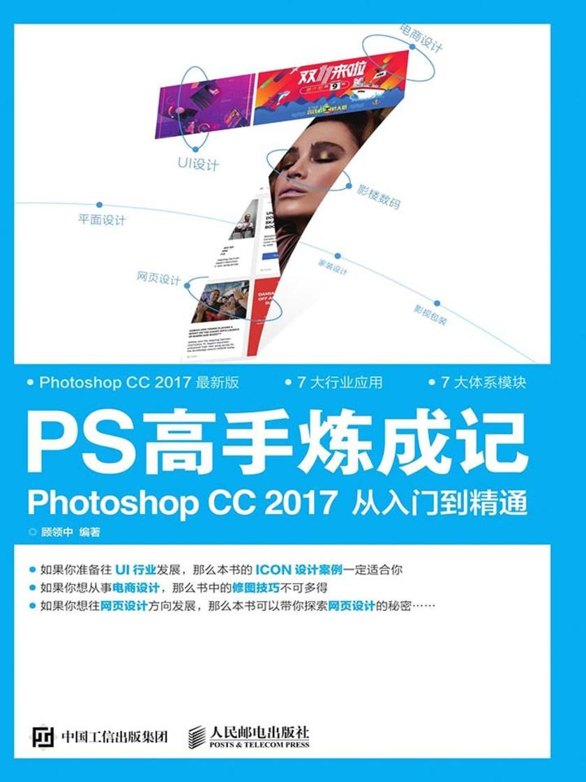 PS高手炼成记——Photoshop CC 2017从入门到精通
