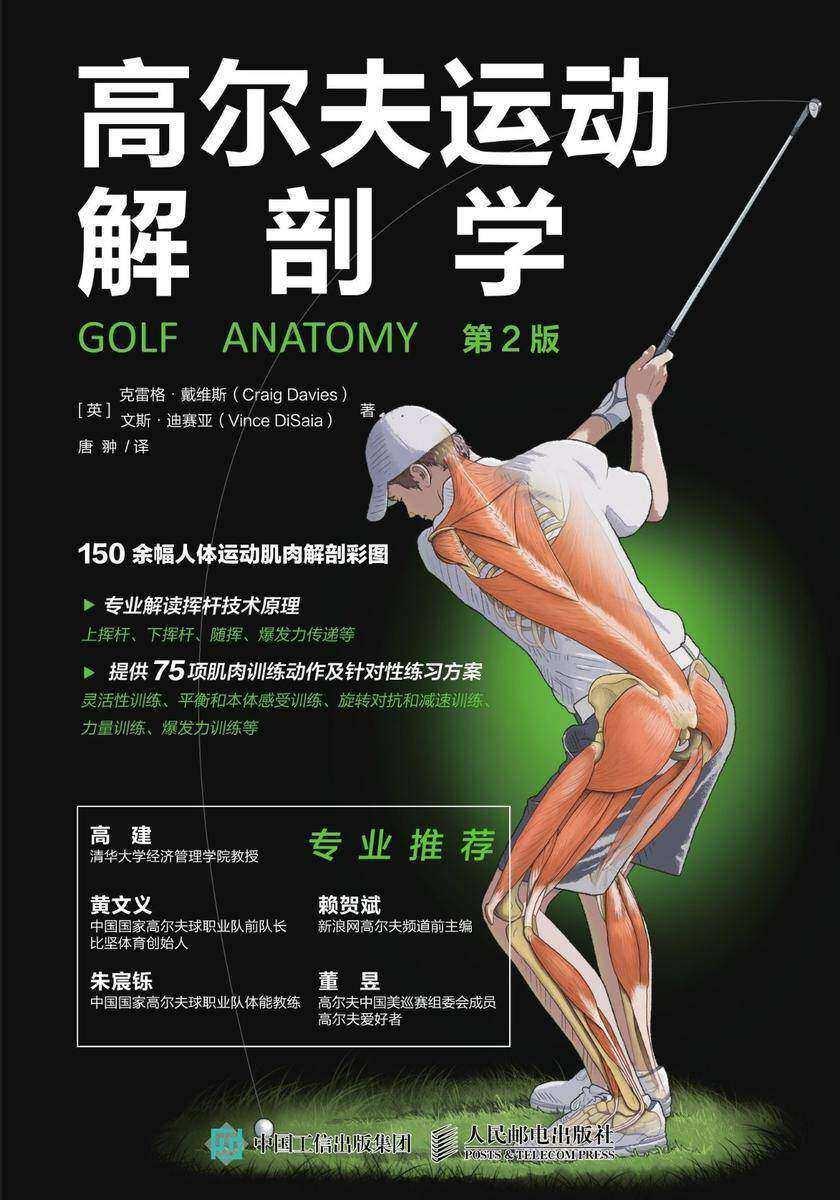 高尔夫运动解剖学(第2版)