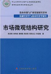 市场微观结构研究(仅适用PC阅读)