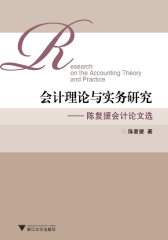 会计理论与实务研究——陈复援会计论文选