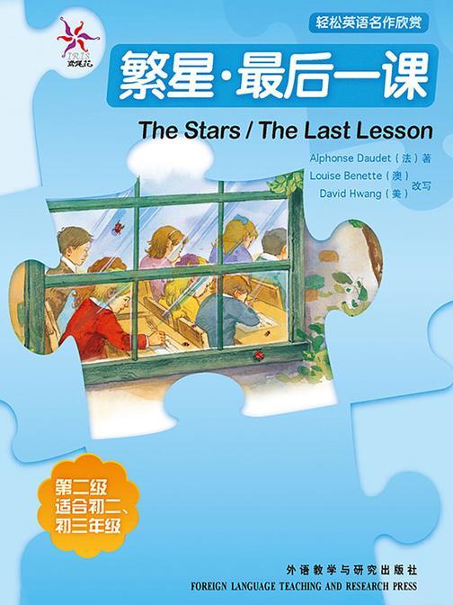 繁星·最后一课(轻松英语名作欣赏-中学版)(2级下)