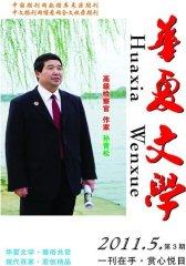华夏文学 双月刊 2011年03期(电子杂志)(仅适用PC阅读)