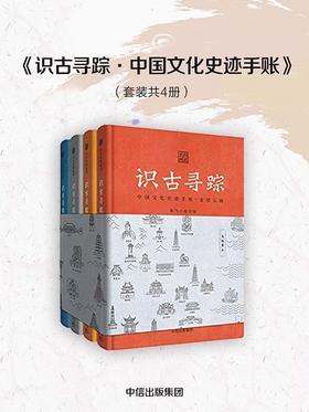 识古寻踪:中国文化史迹手账:全四册
