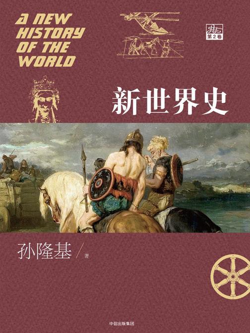 新世界史.第2卷