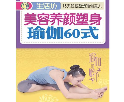 美容养颜塑身瑜伽60式